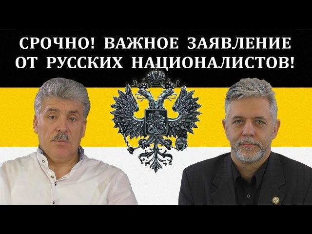 Громкое заявление русских националистов о Грудинине Андрей Николаевич Савельев