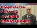 Пророчества о России и о ЦАРЕ ПОМАЗАННИКЕ - Осипов А.И.