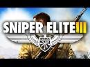 Sniper Elite 3 СНАЙПЕР ЭЛИТ 3 16