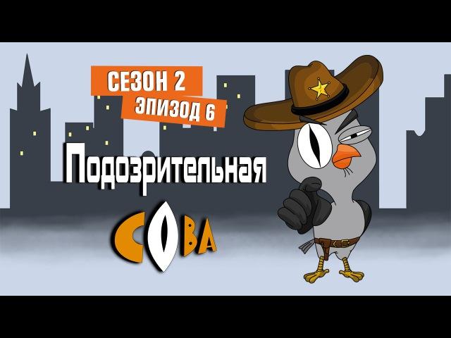Подозрительная Сова • 2 сезон • Подозрительная сова, 2 сезон, 6 серия. Дело о ядерном оружии