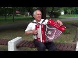 Есть только миг - играет на гармони дядя Ваня!!! Music!
