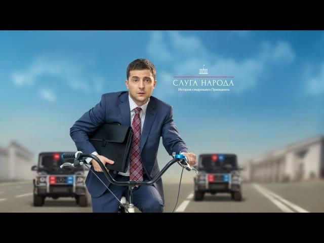 Слуга Народа 2 - От любви до импичмента, 1серии сериал 2017
