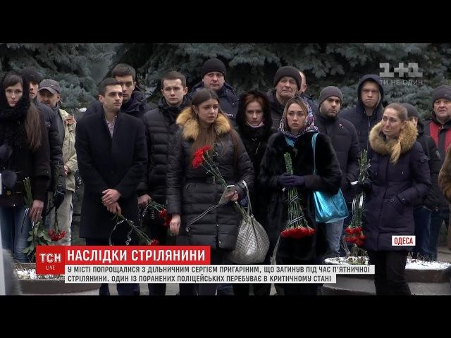 Сотні одеситів зібралися в будинку офіцерів, аби попрощатися з дільничним Сергієм Пригаріним