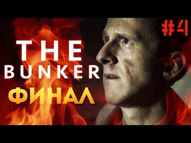 Прохождение игры The Bunker4.Финал