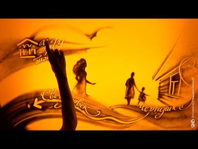 Песочная анимация в подарок на юбилей Елены Петровны