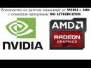 Руководство по разгону видеокарт от Nvidia и AMD с помощью MSI Afterburner