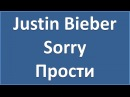 Justin Bieber - Sorry - текст, перевод, транскрипция