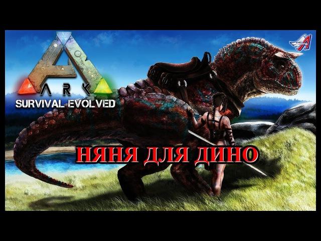 Няня для Дино в ARK: Survival Evolved.