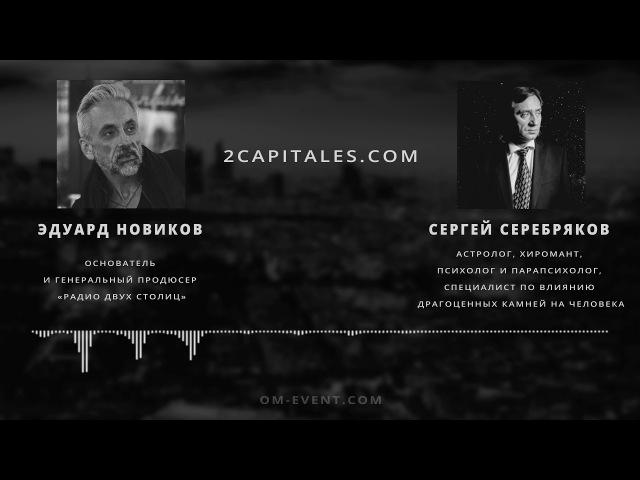 Сергей СЕРЕБРЯКОВ. Интервью: «Здоровье по аюрведе. Астрология и хиромантия»