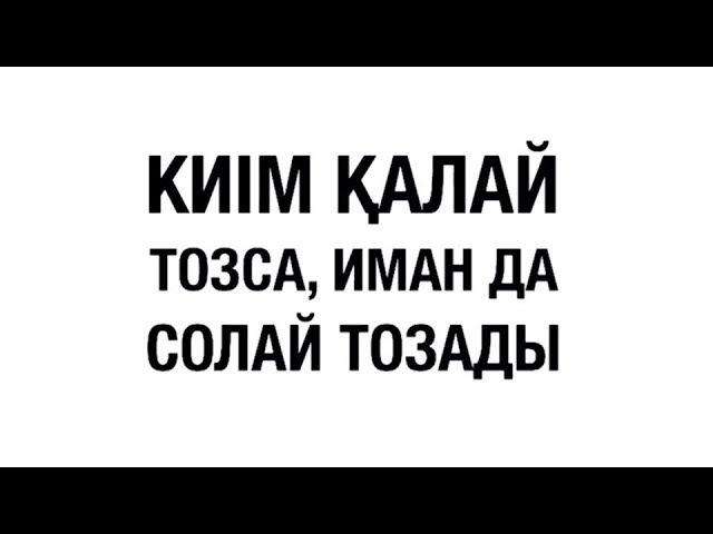 Ұстаз Ерлан Ақатаев / Киім қалай тозса, иман да солай тозады