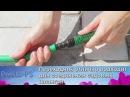 Переходник Presto PS Капельная трубка и шланг для полива надежное соединение разных диаметров