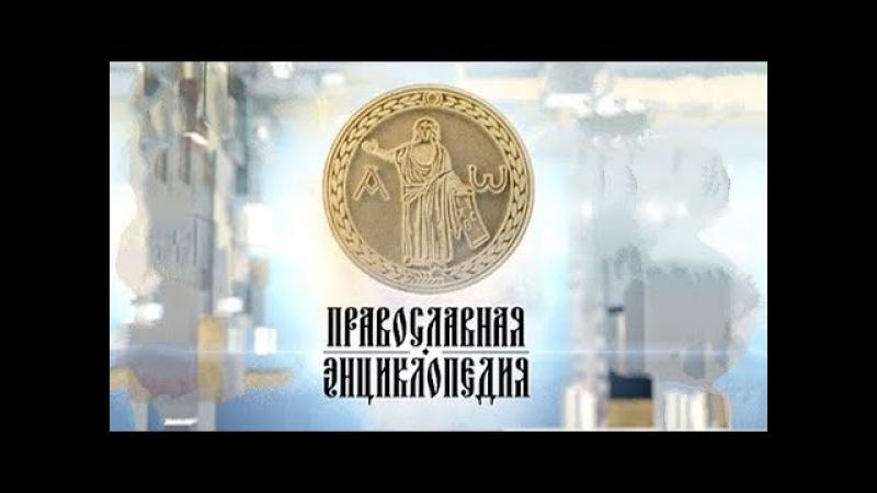 Православная энциклопедия / Антонин Капустин