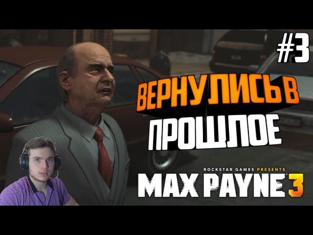Max Payne 3 Прохождение на русском Часть 3 Вернулись в прошлое