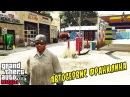 GTA 5 МОДЫ - АВТОСЕРВИС ФРАНКЛИНА В СЕНДИ ШОРС GTA 5 Mods