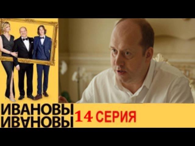 Ивановы Ивановы 1 сезон 14 серия 13 2017 10 8 комедия 11 2 3 7 6 9 стс 12 5