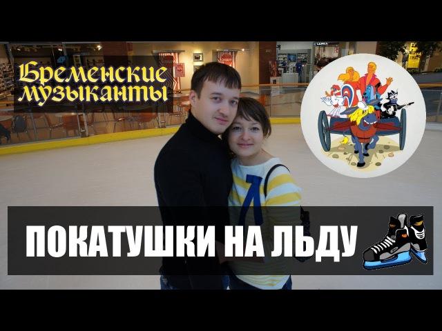 VLOG Катание на коньках Двойной тулуп По следам бременских музыкантов