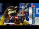 Биатлон. Кубок Мира 2017/18. 1-й этап. Эстерсунд, Швеция. Смешанная эстафета