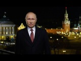 Владимир Путин поздравил россиян с 2018 годом.