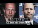 Джейсон Стейтем от 9 до 50 лет - Jason Statham From 9 To 50 Years Old