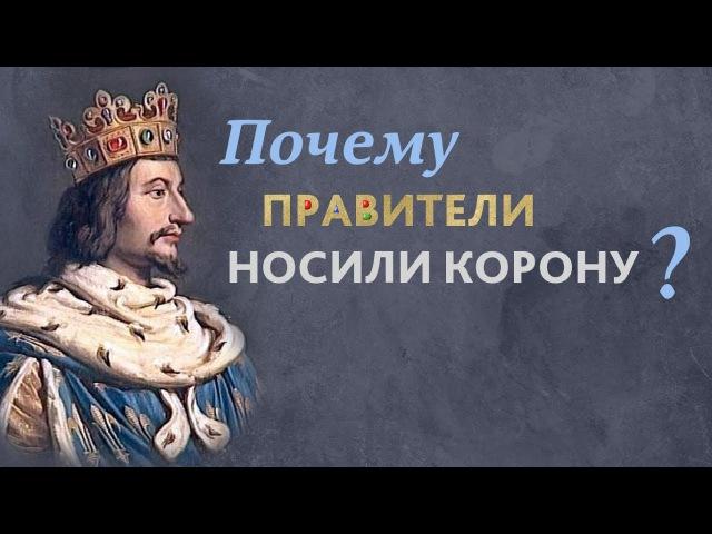 Почему правители в прошлом носили корону?