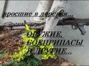 ВРОСШИЕ В ДЕРЕВО ОРУЖИЕ, БОЕПРИПАСЫ и другая военная атрибутика...
