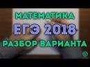 ЕГЭ 2018 математика профильный уровень 3.18 🔴