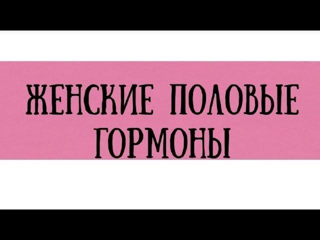 Анализ на женские половые гормоны в норме - meduniver.com