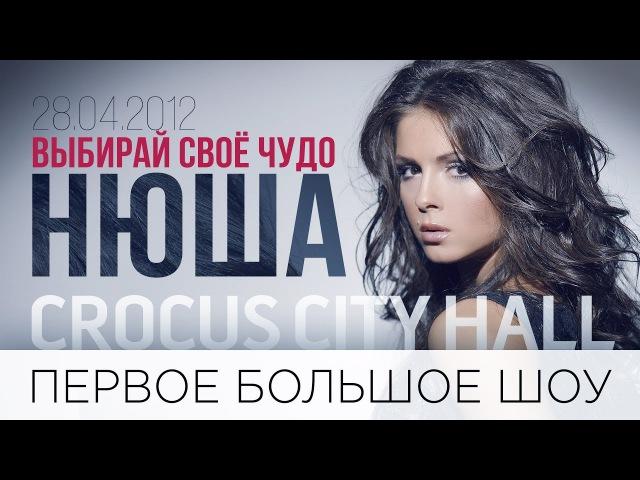 NYUSHA / Нюша - Первое большое шоу Выбирай своё чудо, 28.04.12
