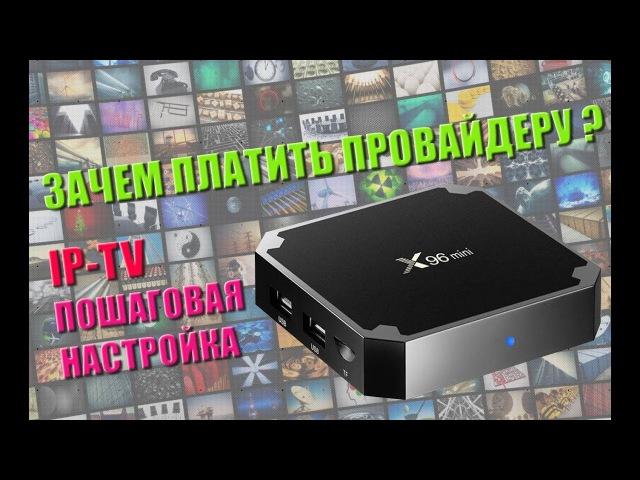 Обзор и пошаговая настройка IPTV на TV-Box X96mini. Overview IPTV setup on the TV-Box