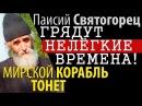 Грядут Нелегкие Времена Беззащитность Мирской корабль Тонет Паисий Святогорец