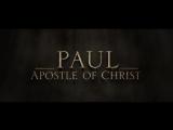 Paul, Apostle of Christ- официальный трейлер(eng)