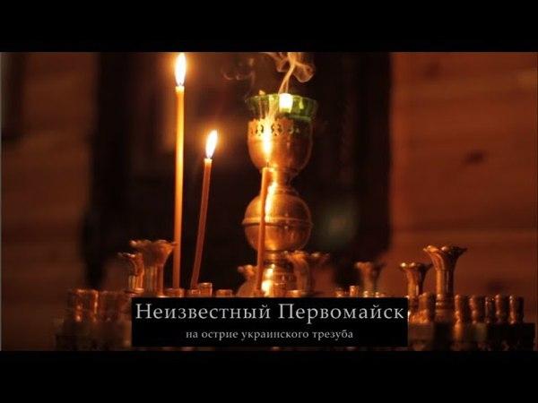 Первомайск На острие украинского трезуба Видео доказательства преступлений хунты