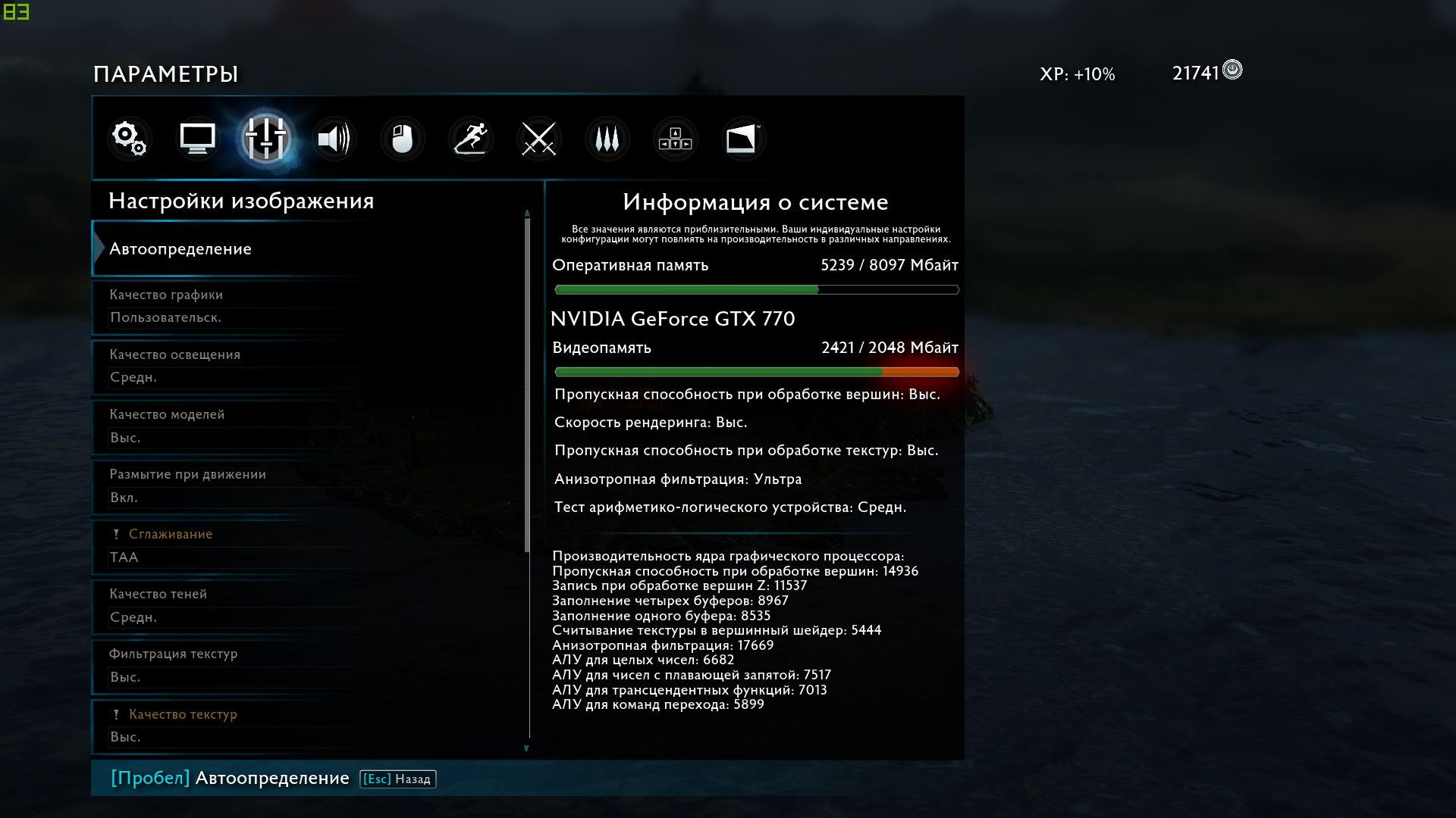 Игра неверно видит количество видеопамяти.