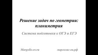 #11. Решение задач по геометрии: планиметрия (Система подготовки к ОГЭ и ЕГЭ)