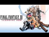 [Стрим] Final Fantasy XII: The Zodiac Age