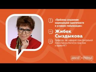 Диалог на равных с Жибек Сыздыковой