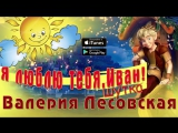 Валерия Лесовская - Я люблю тебя, Иван Аудио 2017