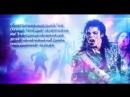 Майкл Джексон Жив (РЕН ТВ) смотреть онлайн видео от Вадим Субочев в хорошем качестве.