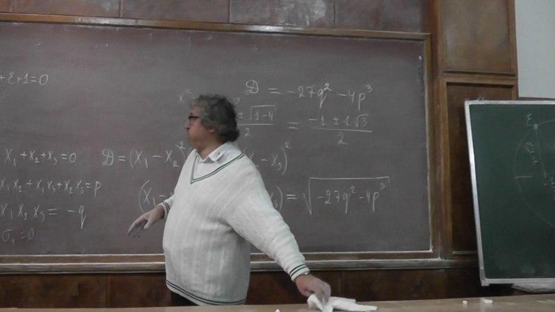 7 Кубические корни из 1 алгебраические числа резольвенты Лагранжа