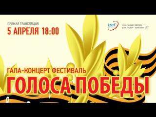 Гала-концерт фестиваля хоровых коллективов