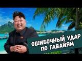 Дима Бикбаев. ХайпNews [14.01]