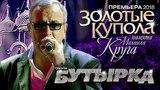 ПРЕМЬЕРА! группа БУТЫРКА - Золотые Купола памяти Михаила КРУГА