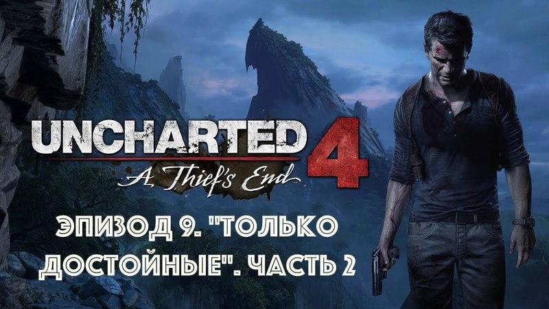 Прохождение игры Uncharted 4: A Thief's End. Эпизод 9.
