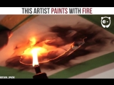 Рисунки огнем
