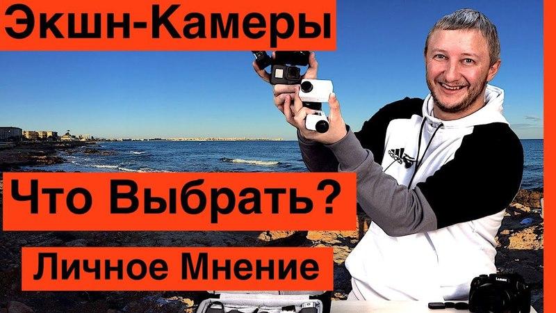 Поговорим об Экшн-Камерах Yi 4K Sony X3000 GoPro 6 Yi Lite Xiaomi Mijia Sony RX0