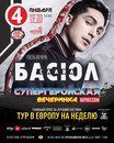 Slava Basyul фото #30