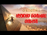[XB1|RUS|ENG] Assassin's Creed Origins: НУЖНО БОЛЬШЕ ОПЫТА