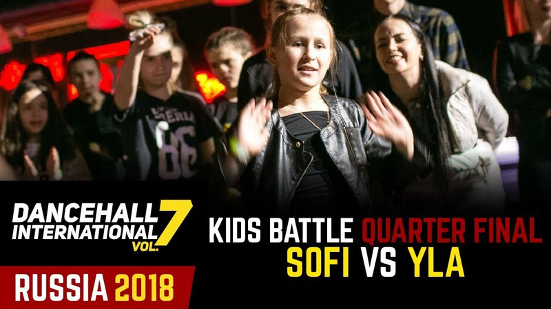DANCEHALL INTERNATIONAL RUSSIA 2018 - KIDS BATTLE 1/4| SOFI vs YLA (win)