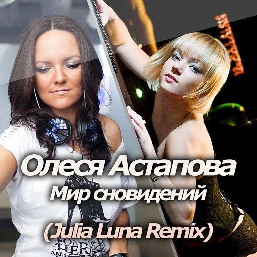 Олеся Астапова альбом Мир сновидений (Julia Luna Remix)
