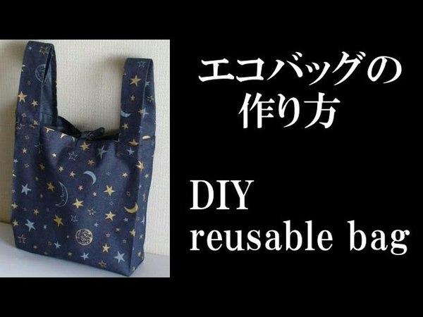 エコバッグの作り方 How to sew the reusable bag